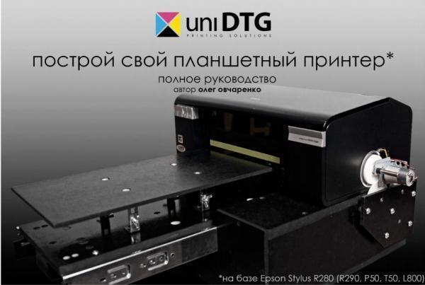 планшетнй принтер