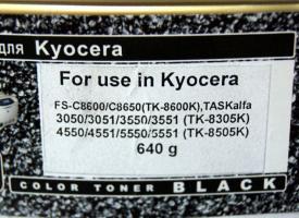 Тонер Kyocera Black FS-C8600DN/ FS-C8650DN (TK-8600K), TASKalfa 4550ci/ 4551ci/ 5550ci (TK-8505K), TASKalfa 3050ci / 3051ci / 3550ci / 3551ci (ТК-8305К)