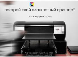 планшетный принтер на базе Epson1400