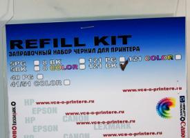 Заправочный набор со шприцами для черных картриджей HP 121/ 122/ 134/ 135/ 136/ 141