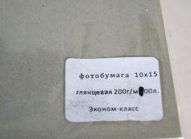 Фотобумага 200г/м2 10х15, 100 л. глянцевая односторонняя Эконом