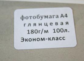 Фотобумага A4  180г/м2 100 л., глянцевая односторонняя Эконом