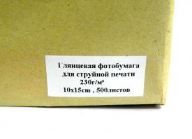 Фотобумага 10х15,  230г