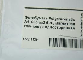 Фотобумага  A4  650г/м2 5 л., магнитная глянцевая односторонняя Эконом