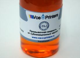 Промывочная жидкость от сублимационных чернил