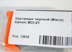Картридж  BCI-21 Black черный для Canon BJC2100