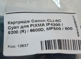 Картридж  CLI-8C Cyan
