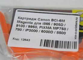 Картридж BCI-6M Magenta для i865