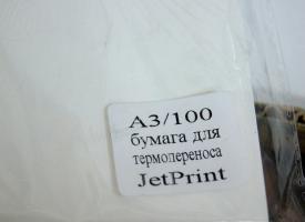 Фотобумага JetPrint 100г/м2 A3  100 л., Сублимационная